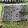 万葉歌碑を訪ねて(その775)―吉野町宮滝 吉野歴史資料館横丘の上―万葉集 巻一 二七