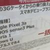 【12月後半】Xperia 1、iPhone XR(128GB)がマイグレMNPで一括0円。iPhone11シリーズは最大52,000円引