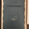 【読書記 #2】「太平洋戦争陸戦概史」~参謀総長というロボット~