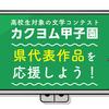 「カクヨム甲子園」県代表作品を応援しよう!