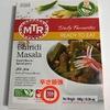 【時短ごはん】MTR オクラのカレー(Bhindi Masala)が、「コク辛」で美味しい