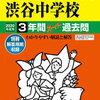渋谷教育学園渋谷中学校の学校説明会(10/19&11/16)の予約は明日9/17 10:00~!