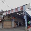 北九州市 八幡東区 : 筑豊商店街