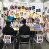 『幼保こども園 就職合同フェア』に参加!