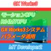 【上級編】MT Developer2 GX Works3システムパラメータ流用方法 モーションSFCプログラム