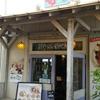 木更津にある小さなハワイ「アロハテラス」でゆったり時間を…。アウトレットパーク木更津ではゴディバのソフトクリームはいかが?