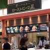 ローストビーフ星に行ってきました!手軽で美味しいローストビーフ丼!