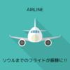 ソウルまでのフライトが振替に! 大韓航空→タイ国際航空に変更