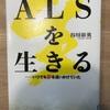 『ALSを生きる』