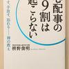 【本】心配事の9割は起こらない(前編)