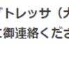 【コロナ】【横浜】横浜市港北区周辺でコロナ患者濃厚接触者1406人との情報