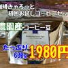 有名コーヒーが1杯30円!珈琲きゃろっと初回お試しセットを実際に飲んで口コミのまずいを検証