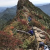 紅葉の石鎚山に行ってきました。