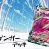 【ポケカ】チラチーノ型 雪道「ゲンガーVMAX」デッキ