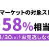 4月30日限定dショッピングデー+dポイントスーパーチャンスのWチャンス!最大58%還元