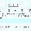 下吉田駅マルス