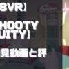 【PSVR】初見動画【Shooty Fruity】を遊んでみての感想と評価!