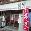 麺屋 廣島弐番