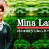 【インタビュー】Mina Lamaさん 〜村のお母さんからネパールを変える〜
