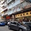 香港・深圳旅行 二日目