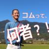 【勝手につくば大使】コムって誰?!【メンバー紹介】