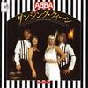 ダンシング・クイーン/ABBA