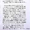 【65】守大助さんのメッセージ