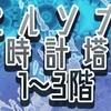 【ペルソナQ】p3目線[時計塔]編 1階~3階 仲間を救い出せ! ぺルソナQの魅力や攻略をご紹介!ペルソナQ2のための振り返りプレイ!