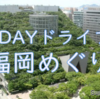 福岡県1dayドライブ