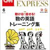 CNN English Express 2021年6月号