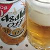 【BBA晩酌】これ、美味しい!~発泡酒「Asahi off~アサヒ オフ」2本目に手が伸びちゃう旨さ