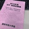 湘南学園小学校 2018年度 ICT実践記録集
