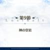 黒き最後の神 第9〜11節 【Lostbelt No.4 創世滅亡輪廻 ユガ・クシェートラ】