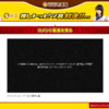 ココイチのSKE48CM動画が所属事務所によりブロックされる!Youtubeの過失か?