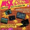 今MSXプログラムコレクション50本 ファンダムライブラリー8という雑誌にとんでもないことが起こっている?