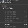 MacでMFクラウドを入力するときにはライブ変換が便利