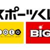 【悲報】totoBIGは日本一負け組確定のギャンブル