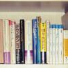 note連動《マイ本棚でまとめるマイ人生》文献表