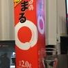 オヤジへの入り口【日本酒レビュー】『白鶴まる』