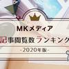 MKメディア記事閲覧数ランキング【2020年版】