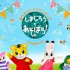 【Amazonプライムビデオ】6/15しまじろうの新番組がスタート!