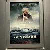 「ハドソン川の奇跡」 IMAX TOHOシネマズ新宿