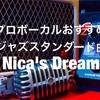 【ジャズボーカル】今日のスタンダード曲 / Nica's Dream