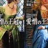 愛憎の王冠 - ブーリン家の姉妹2(フィリッパ・グレゴリー)