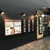 星乃珈琲店 福山駅家店(福山市)
