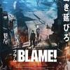 【ネタバレ注意】ド派手で綿密な映像表現が魅せる、壮大なSF世界 BLAME!感想・レビュー