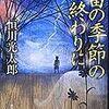 恒川光太郎『雷の季節の終わりに』