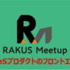 【Meetup】SaaSプロダクトのフロントエンド/Vue.js、React、TypeScript、E2Eテスト