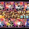 【プロスピA】2020年度アニバーサリー第一弾登場! 当たり選手はこれだ!!