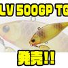 【バレーヒル】顎のブレードが特徴的なバイブレーションのタングステンラトルモデル「LV 500GP TG」発売!
